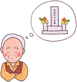 永代供養墓を考えるおじいさん