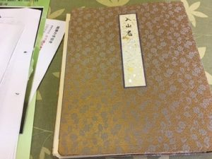 桂宮庵,入山帳,岩手 樹木葬
