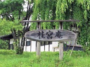 桂宮庵,岩手,樹木葬,知勝院