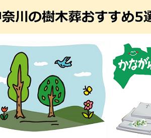 神奈川 樹木葬,樹木葬