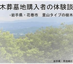 樹木葬の体験談,岩手県